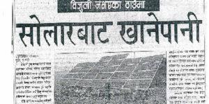 Solar_lifting_rural_drinking_water_supply_system_Helvetas_Nepal_2016