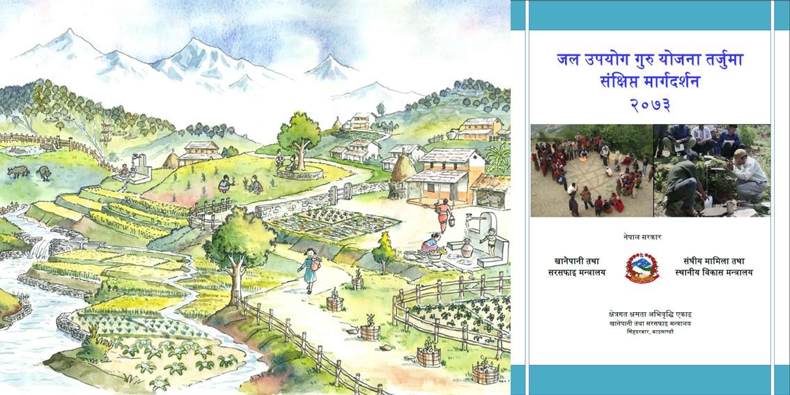 Water Use Master Plan Nepal